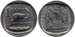 1 ранд 1992 ЮАР
