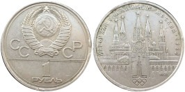 1 рубль 1978 СССР — XXII летние Олимпийские Игры, Москва 1980 — Кремль — уценка