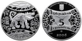 5 гривен 2006 Украина — Год Собаки (Рік Собаки) — серебро
