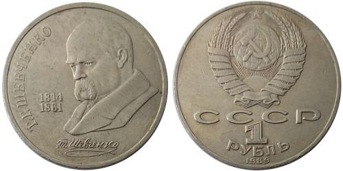 1 рубль 1989 СССР — 175 лет со дня рождения Тараса Григорьевича Шевченко — уценка