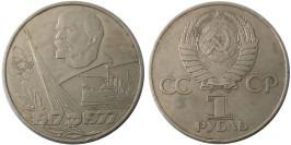 1 рубль 1977 СССР — 60 лет Советской власти — уценка