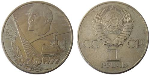 1 рубль 1977 СССР — 60 лет Советской власти — уценка №1