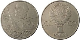 1 рубль 1977 СССР — 60 лет Советской власти — уценка №2
