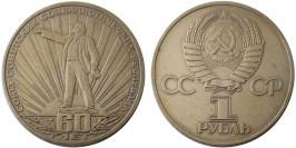 1 рубль 1982 СССР — 60-летие образования СССР — уценка