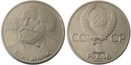 1 рубль 1983 СССР — 165 лет со дня рождения и 100 лет со дня смерти Карла Маркса — уценка