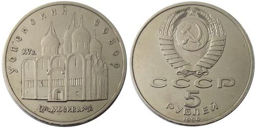 5 рублей 1990 СССР — Успенский собор в Москве — уценка