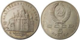 5 рублей 1989 СССР — Благовещинский собор Proof Пруф — уценка №3