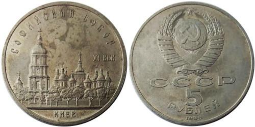 5 рублей 1988 СССР — Софийский собор в Киеве Proof Пруф — уценка №1