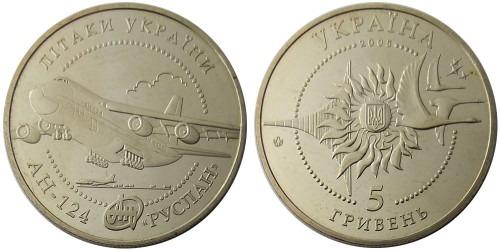 5 гривен 2005 Украина — АН-124 Руслан — уценка