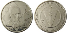 Памятная медаль — Степан Бандера — Степан Бандера — ОУН