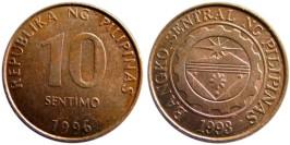 10 сентимо 1996 Филиппины