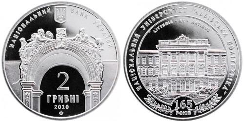2 гривны 2010 Украина — 165 лет Национальному университету Львовская политехника