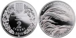 2 гривны 2010 Украина — Ковыль украинский