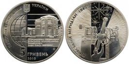 5 гривен 2010 Украина — 165 лет Астрономической обсерватории Киевского национального университета