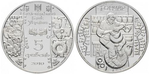 5 гривен 2010 Украина — Гончар