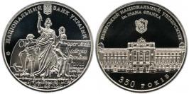 2 гривны 2011 Украина — 350 лет Львовскому национальному университету имени Ивана Франко