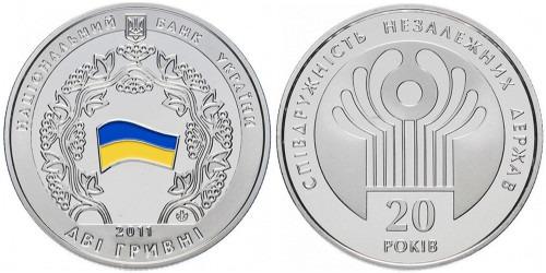 2 гривны 2011 Украина — 20 лет СНГ