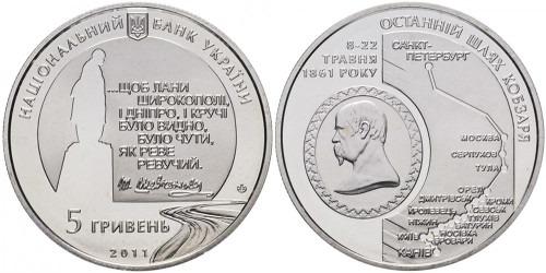 5 гривен 2011 Украина  — Последний путь Кобзаря (150 лет перезахоронения Шевченка)