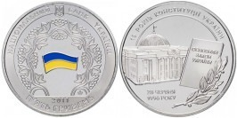 5 гривен 2011 Украина — 15 лет Конституции Украины