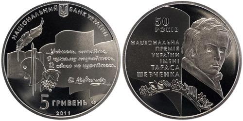 5 гривен 2011 Украина — 50 лет премии Украины им. Шевченка