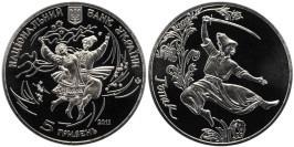 5 гривен 2011 Украина — Гопак