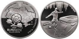 5 гривен 2011 Украина — Финальный турнир чемпионата Европы по футболу 2012. Львов