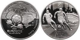 5 гривен 2011 Украина — Финальный турнир чемпионата Европы по футболу 2012. Харьков