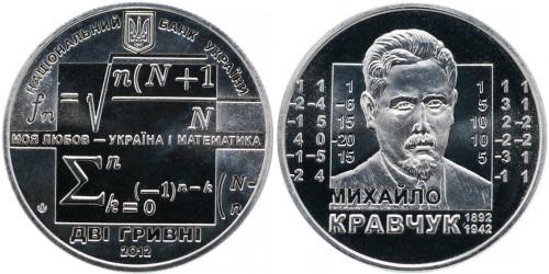 2 гривны 2012 Украина — Михаил Кравчук