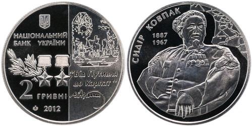 2 гривны 2012 Украина — Сидор Ковпак