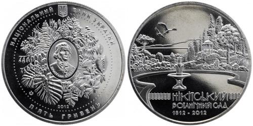 5 гривен 2012 Украина — 200 лет Никитскому ботаническому саду