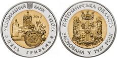 5 гривен 2012 Украина — 75 лет Житомирской области