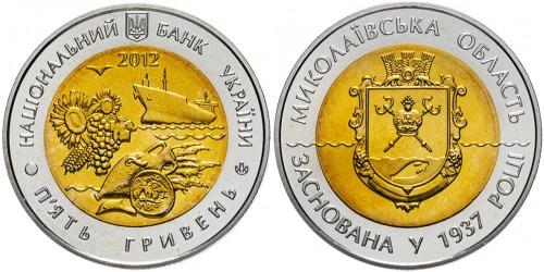 5 гривен 2012 Украина — 75 лет Николаевской области
