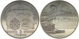 5 гривен 2012 Украина — Античное судоходство