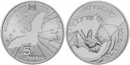 5 гривен 2012 Украина — Всемирный год летучей мыши