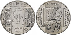 5 гривен 2012 Украина — Кушнир
