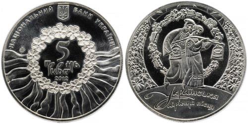 5 гривен 2012 Украина — Украинская лирическая песня
