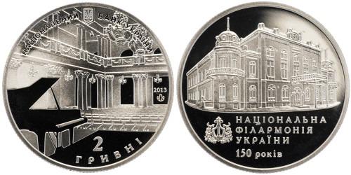 2 гривны 2013 Украина — 150 лет Национальной филармонии Украины
