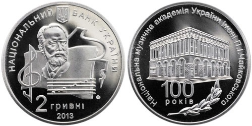 2 гривны 2013 Украина — 100 лет Национальной музыкальной академии Украины имени П. И. Чайковского