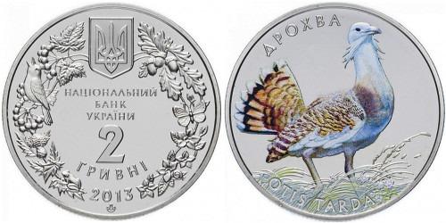 2 гривны 2013 Украина — Дрофа (Дрохва)