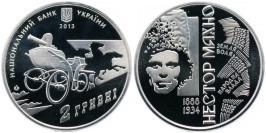 2 гривны 2013 Украина — Нестор Махно