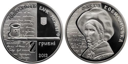 2 гривны 2013 Украина — Ольга Кобылянская