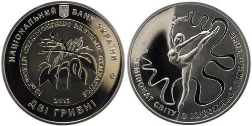 2 гривны 2013 Украина — Чемпионат мира по художественной гимнастике