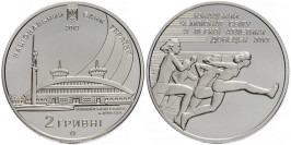 2 гривны 2013 Украина — Юношеский чемпионат мира по легкой атлетике