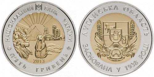 5 гривен 2013 Украина — 75 лет Луганской области