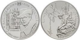 5 гривен 2013 Украина — Дом с химерами