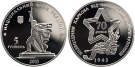 5 гривен 2013 Украина — Освобождения Харькова от фашистских захватчиков