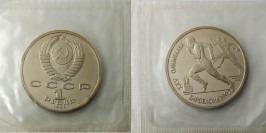 1 рубль 1991 СССР — XXV Олимпийские игры 1992 года, Барселона бег, Proof Пруф в запайке