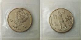 1 рубль 1991 СССР — XXV Олимпийские игры 1992 года, Барселона тяжелая атлетика (штанга) Proof Пруф