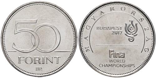 50 форинтов 2017 Венгрия — Чемпионат мира по водным видам спорта, Будапешт 2017