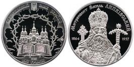 2 гривны 2014 Украина — Василий Липковский